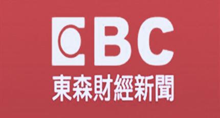 台湾东森财经新闻台高清在线直播观看