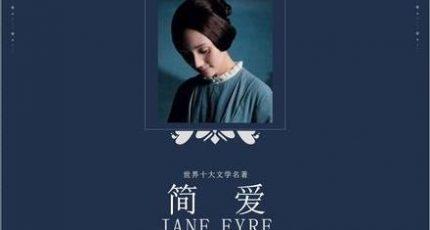 (夏洛蒂·勃朗特)小说《简·爱》全文免费下载阅读