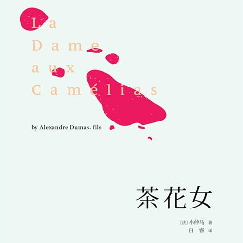 小仲马《茶花女》小说全文免费下载阅读