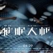 (徐峥,莫文蔚)主演电影《催眠大师》高清在线观看