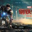 美国科幻电影《钢铁侠3》高清完整版免费在线观看