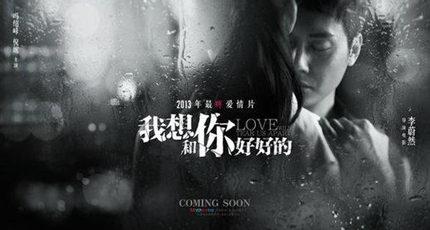 (冯绍峰、倪妮)主演电影《我想和你好好的》高清在线观看