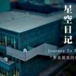 北京大学微电影《星空日记》