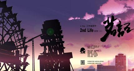 茗记-2nd life