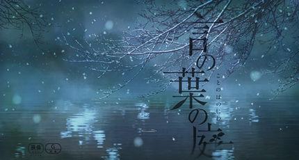 新海诚动画电影《言叶之庭》