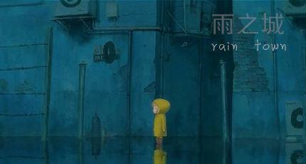日系唯美动画短片《雨之城》