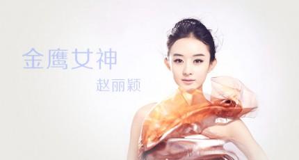 第十届中国金鹰电视艺术节金鹰女神——赵丽颖