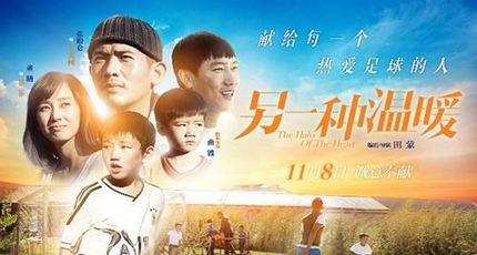 国内首部足球主题微电影《另一种温暖》