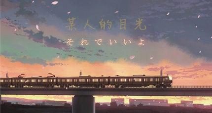 新海诚家庭动画短片《某人的目光》