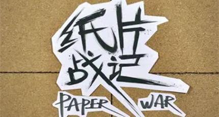 中国传媒大学创意动画短片《纸片战记》
