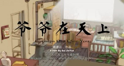 动画短片《爷爷在天上》