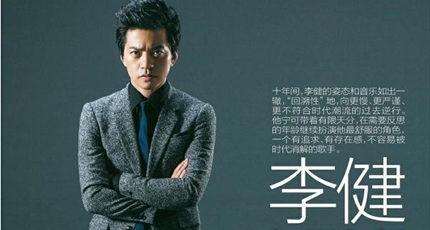 李健:一直是娱乐圈的边缘人
