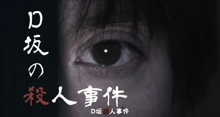 《D坂杀人事件》影评:捆绑下的异色世界