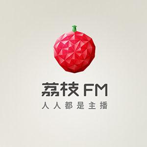 对话赖奕龙:荔枝FM用什么样的故事打动雷军