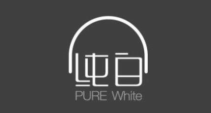 纯白网络电台—用心聆听生活