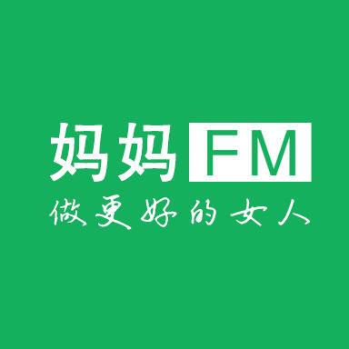 【网络电台招聘】FM1624229妈妈FM电台招贤纳士,全面招新!