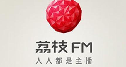 【荔枝FM电台活动】来聊聊这些年你的坚持