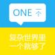 「ONE · 一个」官网