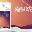 陈谌小说《南极姑娘》全本免费在线阅读