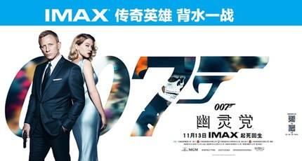 《007:幽灵党》影评:愿无岁月可回头,且余深情到白首