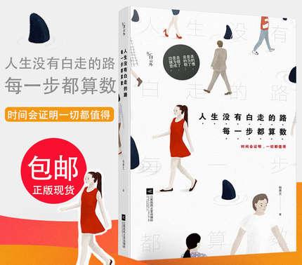 (杨熹文)女性励志随笔集《人生没有白走的路,每一步都算数》