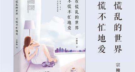 (宗柳伽)爱情修炼手册《在慌乱的世界,不慌不忙地爱》