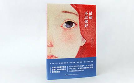 (鹿人三千)首部短篇小说集《最初不过你好》