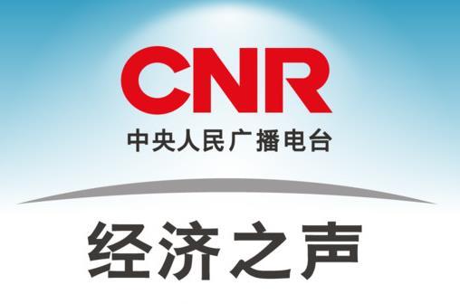 中央人民广播电台经济之声在线收听