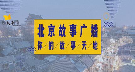北京故事广播电台(FM95.4/AM603)在线收听