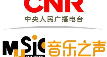 中央人民广播电台音乐之声在线收听
