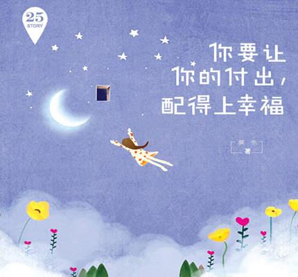 (霁色)心灵励志故事集《你要让你的付出,配得上幸福》
