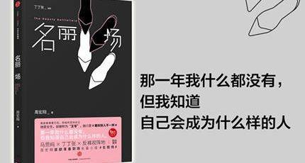 (周宏翔)首部青春职场长篇小说《名丽场》
