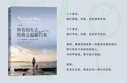 (古茗)人生哲学青年读物《所有的失去,终将会温暖归来》