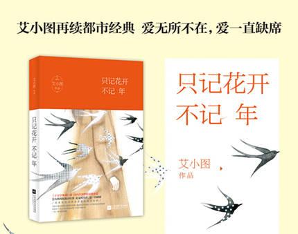 (艾小图)国内首部燃情公路小说《只记花开不记年》