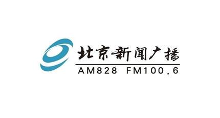 北京新闻广播电台(FM100.6)在线收听