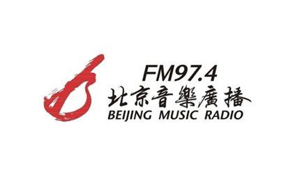 北京音乐广播电台(FM97.4)在线收听