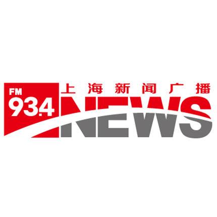 上海新闻广播电台(FM93.4)在线收听