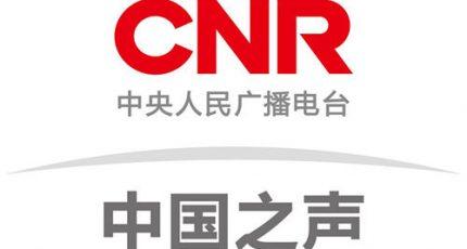 中央人民广播电台中国之声在线收听