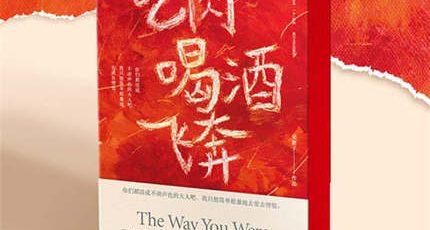 (吴惠子)首部短篇小说集《吃肉喝酒飞奔》