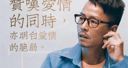 周耀辉访谈:赞叹爱情的同时,亦明白爱情的脆弱