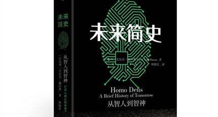 (尤瓦尔·赫拉利)烧脑奇书《未来简史:从智人到神人》