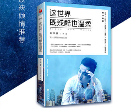 (孙宇晨)成功励志书籍《这世界既残酷也温柔》