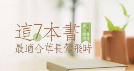 书籍推荐:这7本书,最适合草长莺飞时