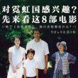 这 8 部电影可以帮你了解日本文化和生活