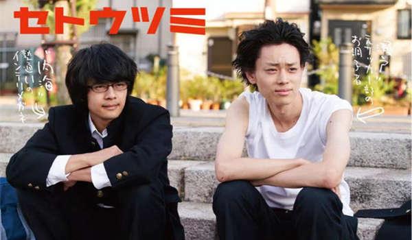 《濑户内海》影评:一生想拥有一次的青春