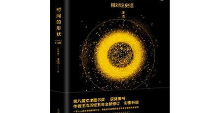 (汪洁)科普畅销读物《时间的形状:相对论史话》