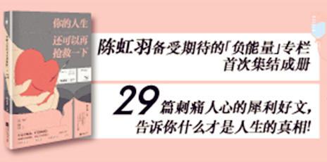 (陈虹羽)情感励志畅销书籍《你的人生还可以再抢救一下》