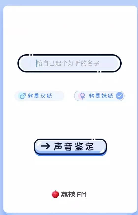 荔枝fm声鉴卡在哪?怎么做?荔枝fm声鉴卡点不了不能玩的原因