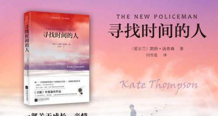 (凯特·汤普森)畅销巨作《寻找时间的人》