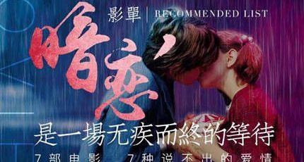 电影推荐:暗恋是一场无疾而终的等待
